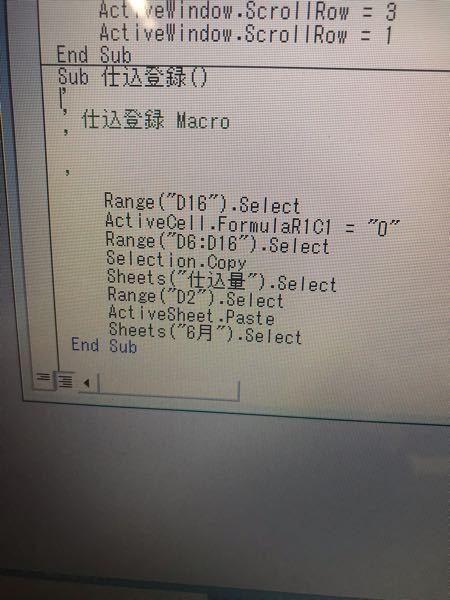 Excelのマクロを少し加工したいです エクセルマクロ初心者です。 マクロの記録で、ボタンを押した時に起きるアクションを登録しました。 シート「6月」のD6〜D16をコピーして、 シート「仕込量」のD2に貼り付け これを、D2に数字がある時は、E2に貼り付け、E2に数字がある時はF2に貼り付けをしたいのですが、 コードをどのように変えたらよいでしょうか? ちなみに、コピー元のD6〜D16は固定です。