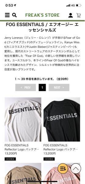 Freak's Store でオンラインで売ってるEssentials のTシャツって本物でしょうか? カラーやサイズが揃っていて選び放題って、正規品の入手困難なエセンシャルズではあり得ないように思えるのですが。 正規品を正規ルートで仕入れているUnited Arrowsの店員さんに聞いたら、Freak's store は現地でまとめて買い付けしているらしいですが、そんなことってあり得るのでしょうか?