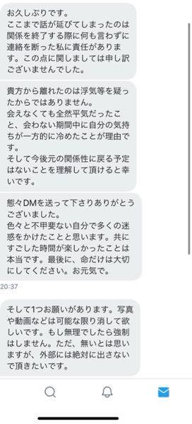 彼女にとても酷い振られ方をしてショックを受けています。乱れた文章になるでしょうが、どうかお聞きいただけると幸いです。 現在東京の大学に通う4年生の者です。 私と彼女は元々同じ大学に通っていたのですが、彼女は自分の夢を追いかけるためにと1度学校をやめ、再受験するために去年の4月頃に地元に帰り勉強に専念していました。 私もそれを心から応援していましたし、彼女はプレッシャーに弱い性格だったため、9月頃からは余計な雑念を生まないようにと返信が無い限りは一切の連絡もしないよう心がけていました。 もちろんその間にも、彼女が受験を終えたらどんな風に迎えようかな、どんな楽しいことをしようかなと様々な準備をしてきました。 また、2人の女性からもアプローチを受けましたが、お断りして彼女の帰りを待っていました。 しかし受験シーズンが終わっても一向に連絡は帰ってこず、心配になった私は何度も連絡を入れたのですがそれでも連絡は来ません。 そして、昨日突然帰ってきた返信が添付の写真です。 客観的に見ても私たちはラブラブカップルと言って良いほど仲が良かったです。将来もずっと一緒にいるんだろうなあなんて漠然とした考えもありました。 彼女は他人のことを第一に考えられる本当に優しく純粋な子だったので、それ故になぜこのような無機質な連絡をできるのか理解出来ず、正直現実を受け入れられていません。 今の私は、信じて待っていたのに応えてくれなかったことに対しての怒りを感じつつも、彼女にとって相応しい人間になれていなかったことへの罪悪感を感じています。私が独りよがりで想っていただけで彼女には迷惑だったと考えるとそのことを謝罪したくなるし、涙も出てきます。 人間ってこんな簡単に人を、ましてや彼氏であった人間を傷つけられるものなのですね。 彼女を本当に信頼していたので余計に辛いです。 今は死にたい気持ちでいっぱいです。私は今後どのように生きていけば良いでしょうか。
