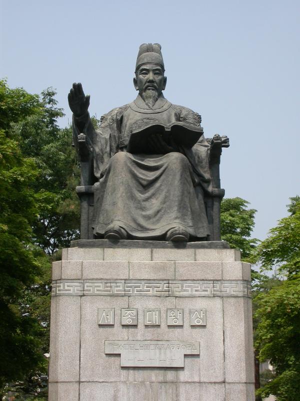 韓国に昔いた王様、【世宗】って、偉大な人でしょうか。 新しい首都の名前や、【世宗実録地理誌】とかあるので。