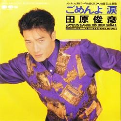 田原俊彦さんで好きな曲はなんですか ☆彡