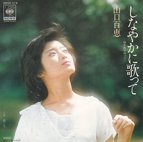 山口百恵さんで聴いてすぐ好きに なった曲を教えて下さい☆彡