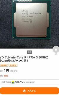 ヤフオクでCPUと打ったら出てきますがこの解体中古ジャンク品ってどういう事なの?中古なの?ジャンクなの?意味全く別だよね?なぜヤフオクは対応しないの?? インテル Intel Core i7 4770k 3.50GHZ 中古pc解体ジャンク品! https://page.auctions.yahoo.co.jp/jp/auction/f482053610