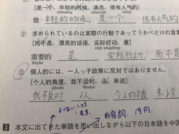 個人的には、一人っ子政策に反対ではありません。 これの、並び替えをして欲しいです。 中国語