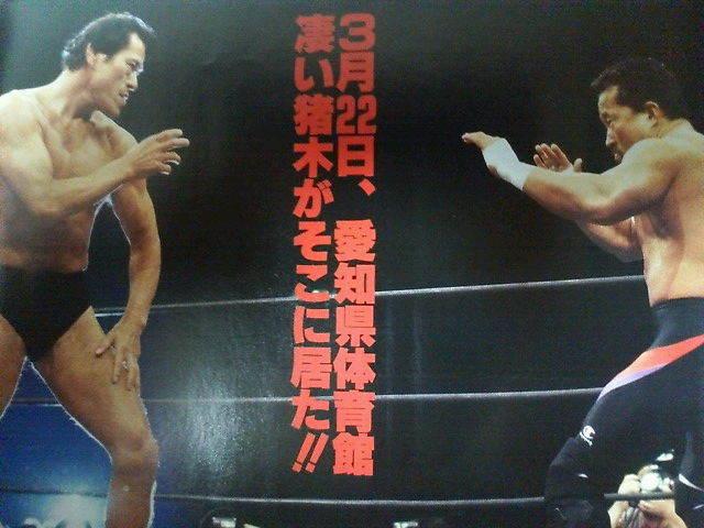 A・猪木VS角田信朗戦は、エキシビションとはいえ、見応え有りましたか? 真剣勝負なら、やはり、猪木が勝ってましたか?