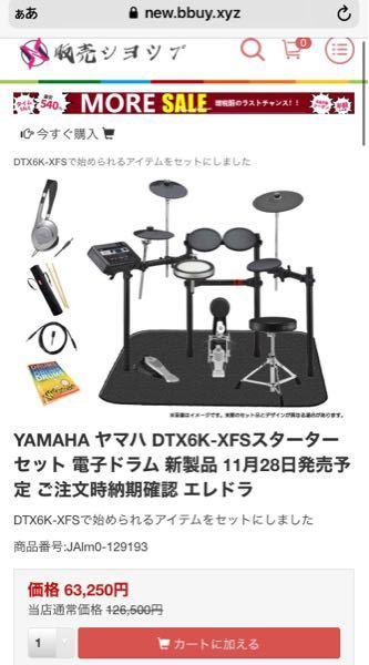 この電子ドラムはどうしてこんなに安いのですか?