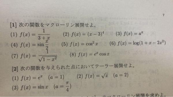 (7)のやり方を教えていただきたいです。