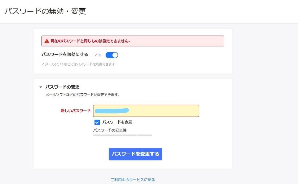 Yahoo!のメールアドレスに関し質問 以前から使っているのですが間違ってパスワードをリセットしてしまい パスカワード入力でのログインが出来ません 携帯からの通知で数字を入れればログイン出来ます パス