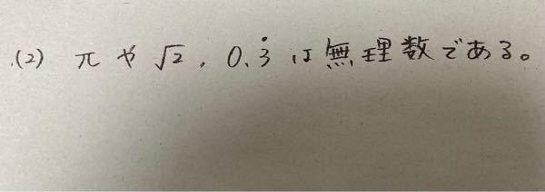 中学3年生です。この数学の無理数についての問題を教えて下さい。 この写真の問題は、どこかが間違えているらしく、どこが間違っているのか、なぜ間違えたのかを記入する問題です。 まずどこが間違えているのかも分かりません どこが間違えていて、なぜ間違えているのか教えて下さい ♀️