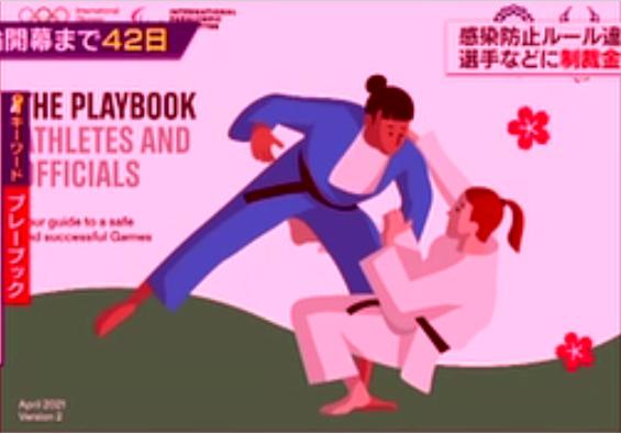 東京オリンピックのポスターですが、青い柔道着の選手が白い柔道着の選手を殴っているように見えませんか? 柔道ではもちろん、殴るのは反則ですよね?