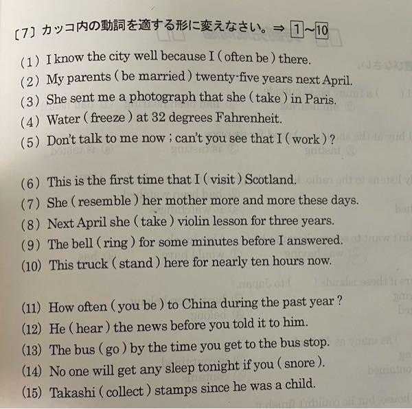 高校英語です。 回答をお願いします(__) 中学 高校 英語 受験 中3 高1 品詞 勉強 訳 進行形