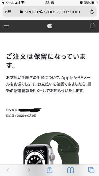 Apple StoreでApple Watchをショッピングローンで注文しました。その後、注文状況を確認して、ケースの色が変更できるのかどうか確認したくて、サインインしたのですが、特に何かしら変更できるようなアイコンが見当 たりません。 としてたら、注文は保留になってます。 これって注文自体、止まったってことですか? 早く手にしたいのに。どうすればいいか分かりますか?