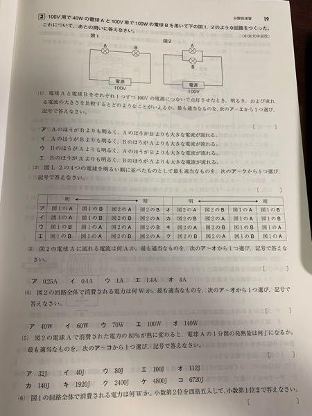 難問です!!!! 中学理科の電球の問題です! (2)の解説お願いします!