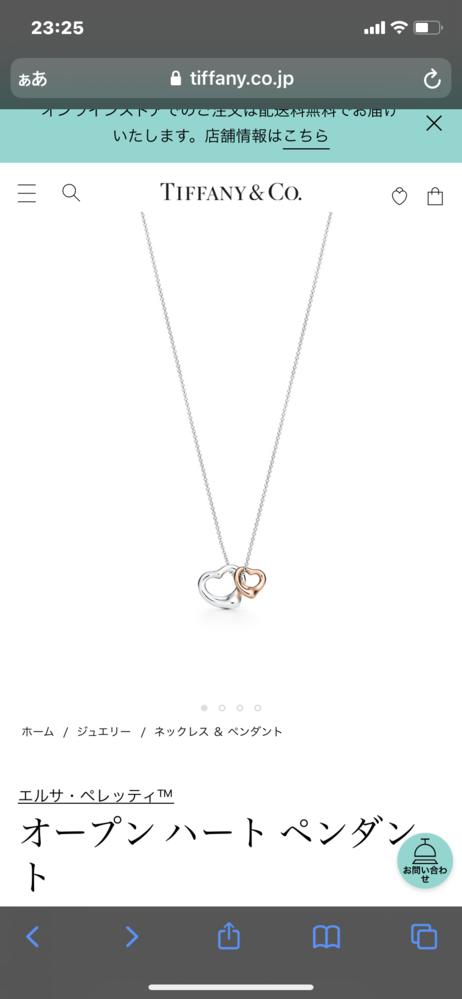 Tiffanyのこれを買おうか迷ってます。 こちらはずっと付けてても大丈夫でしょうか? 金のハートの部分だけが18金なのでしょうか?