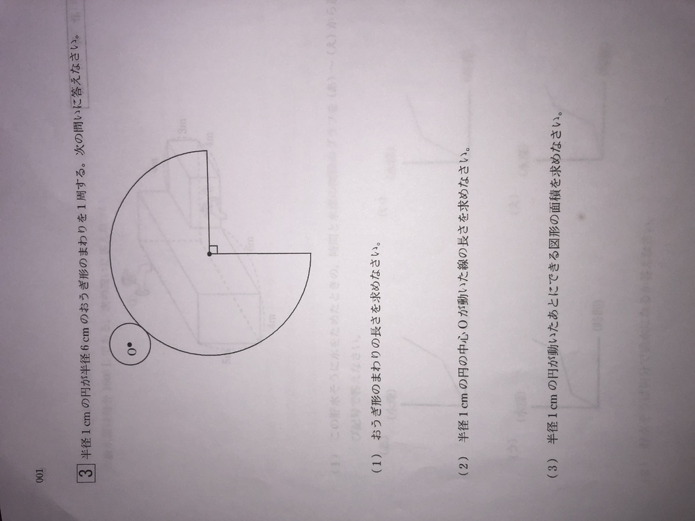 中学受験、算数の問題です。 (2)は半径7cmの円で考えて、 7×2×3/4×3.14=32.97 半径6cmの扇形の直線部分に半径1cmの円が5個入るので10cm。 扇形の孤から曲がる部分の円周が2箇所あるので、{1×2×1/4×3.14}×2で3.14。全て足して46.11cm。 (3)の面積は、(2)で解いたセンターライン×道幅(2cm)公式 ️とすると、92.22㎠となるところが、解答は、91.36㎠となっています。 全くわかりません。 宜しくお願い致します。