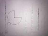 中学受験、算数の問題です。 (2)は半径7cmの円で考えて、 7×2×3/4×3.14=32.97 半径6cmの扇形の直線部分に半径1cmの円が5個入るので10cm。 扇形の孤から曲がる部分の円周が2箇所あるので、{1×2×1/4×3.14}×2で3.14。全て足して46.11cm。 (3)の面積は、(2)で解いたセンターライン×道幅(2cm)公式 ️とすると、92.22㎠となるとこ...