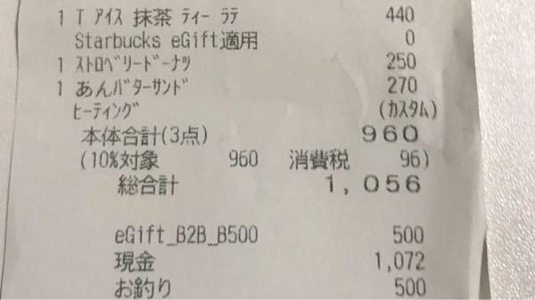 スタバのレシートなんですが、見方がいまいちわからなくて、、 これはeギフトはちゃんと適用されてますか? 1056円になります。と言われた記憶があります。。