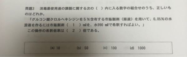 化学詳しい人お願いします。この問題の答え届き方教えてください