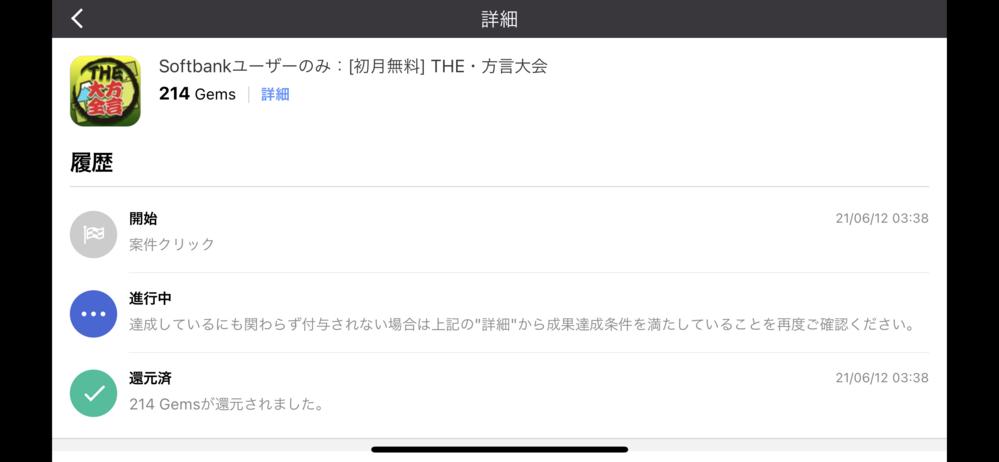 SoftBankユーザーです。ピクセルガン3dと言うゲームである条件を達成すると、ゲーム内通過がもらえる機能があり。 それでsoftbankユーザーのみ!THE方言大会という1ヶ月無料会員登録のサイトに会員登録したんですが、退会しようとしたら間違えてサイトを閉じてしまい サイトに戻ろうと調べたんですが、出てこず 問い合わせも理由は言えないのですができずどうしようもないことになっています。