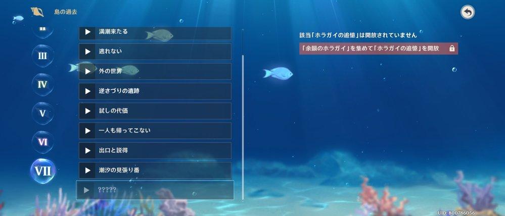 原神にて、現在開催されてるイベントについての質問です ほら貝集めで「島の過去」の最後のほら貝が見つかりません…どこにあるか何方か教えてくれませんか?