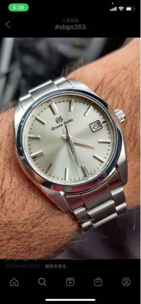 腕時計について。20歳の社会人男です。 仕事中につける腕時計で、グランドセイコーのクォーツという条件で探し、SBGX263がいいかなと思っています。が、この色(シャンパンゴールド?シルバー?)は...