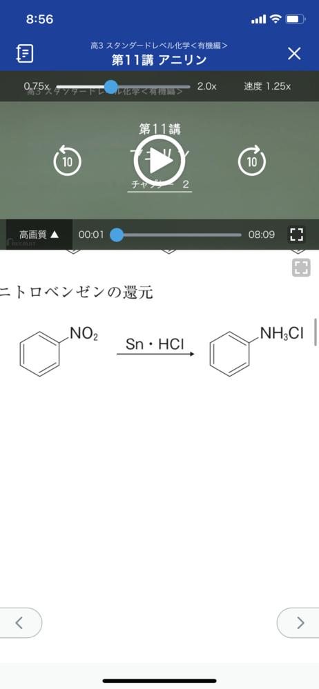 高校化学について 下の画像で塩基性のニトロベンゼンと塩酸は中和反応しているらしいのですが、どこで水が生成しているんですか?