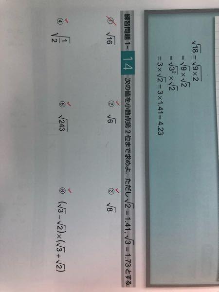 数学の問題について。 この②④⑤⑥の途中式が分かりません。 どなたか教えてくださると助かります。 ちなみに答えは、 ②2.44 ④0.71 ⑤15.57 ⑥1 です。 よろしくお願いします(;;) 写真縦向きでごめんなさい。