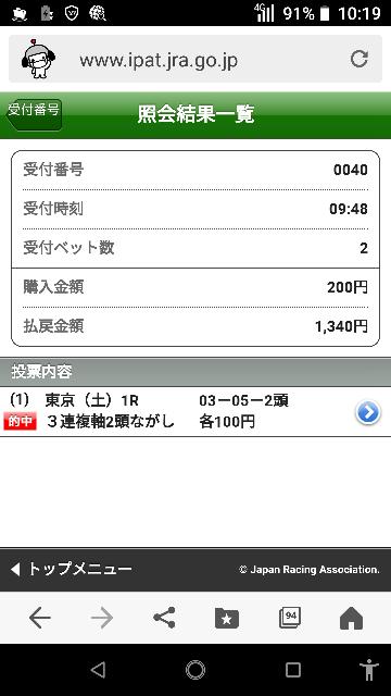 札幌メイン 11―1.3.9.10.12 穴狙い なにかいますか? 3場開催はせつやく~