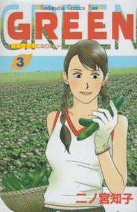 少女漫画大喜利 52 「GREEN」  なりたいものは何ですか?