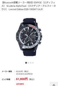 ビックカメラで販売している↓の腕時計 2回ほど値下げをして現在の価格に至っていますが、これ以上値下げされると思いますか?