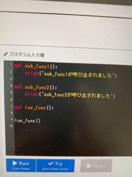 Pythonプログラミングです。この写真について質問です。TOP funcによってsub func1と2を呼び出すにはどうすれば良いのでしょうか?