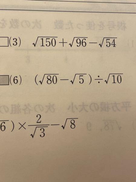 中3 数学 (6) の問題の解き方を教えていただけると嬉しいです。