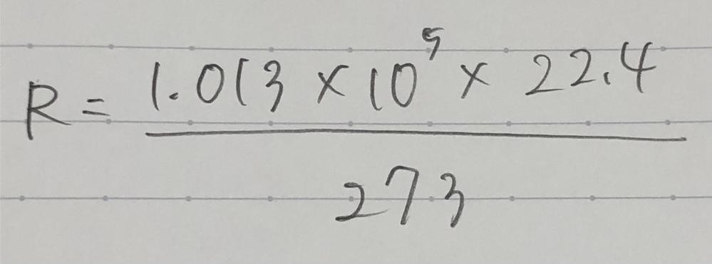Rの答えを教えてください