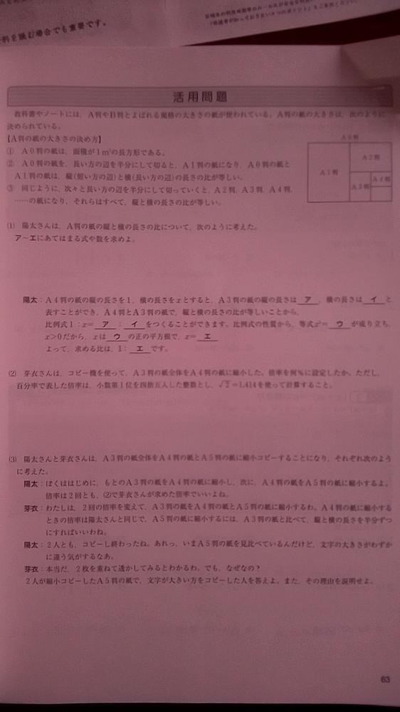 中3数学平方根の問題を教えてくれませんか?