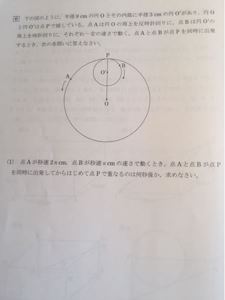 有識者の方。 中学数学ですが、解けませんでした。 数学にお詳しい方、解き方を教えてください。 宜しくお願い致します。 図のように、半径9cmの円Oと内部に半径3cmの円O'があり、それぞれ点Pで接しています。点Aは円Oの反時計回りに、点Bは円O'を時計回りに一定の速さで動きます。点A、点Bが点Pを同時に出発するとき各問い答えなさい。 (1)点Aが秒速2 πcm、点Bが秒速π cmの速さで動くとき、点A、点Bが点Pを同時に出発しとから点Pで重なるのは何秒後ですか? (2) 点A、点Bが点Pを同時に出発してから、点Aか円Oを1周するまで、点Bが14 πcm進んだとき、3点 O,B,Aが一直線にならんだ。このとき線分OAは円O'と点Bで接しています。 (2-1)点Aと点Bの速さを、最も簡単な整数の比で表しなさい。 (2-2)円O'と線分O O'との交点をQとする。△OQAの面積を求めよ?