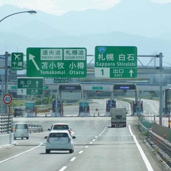 道央自動車道の札幌ICは何故旭川方面の出入り口しかないのですか? 室蘭方面・札樽自動車道の利用者を見下しているのですか?