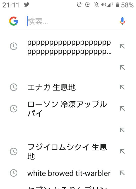 Googleで消しても消してもこのpppppppってやつ出てくるんですけど何なんですか? これってヤバいやつですかね? いきなり出てきて、それまで1回も検索したことなかったです。 ただ、寝ぼけて...