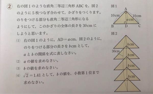 中三数学の質問です。答えと、出来れば解き方も教えてくださると助かります。お願いします。