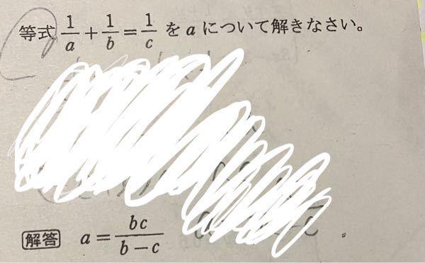 この問題で思ったんですけど、、 1/a+1/b=1/cで変形して 1/a=-1/b+1/c にした後これを逆数にして、 a=-b+cにすると間違っているのはなぜなんですか?? 逆数にして合ってる問題もあったのですが…
