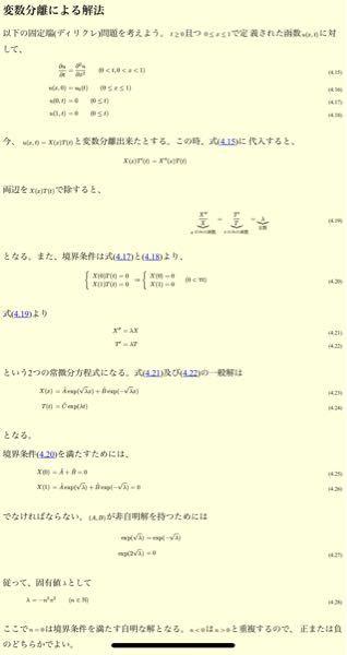大学の物理か数学か微妙ですがわからないことがあって質問させていただきます。 このサイトの4.27式までは理解出来たのですがそこから4.28式が出て来る理由がわかりません。 わかる方お願いします。 https://www.sci.hokudai.ac.jp/~inaz/lecture/butsurisuugaku2/html/model/node19.html#fig:5-1
