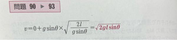 どういう風に計算したらgsinθ×√2l/gsinθ=√2glsinθになりますか?教えてください(_ _)