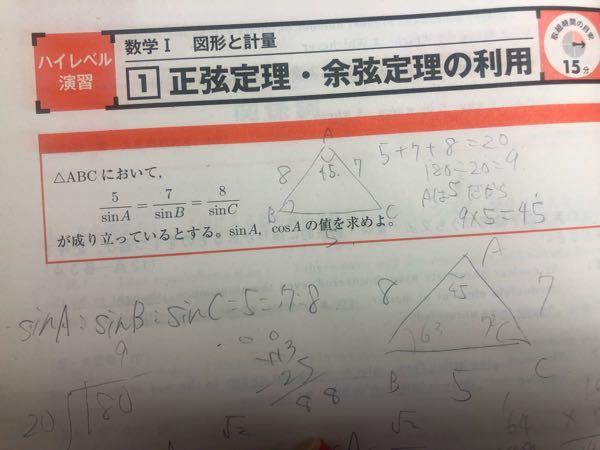 数学に詳しい方へ。この問題で自分は右の様にしたら辺と角が対応していると考えてしまいました。答えは間違えているのですが、なぜこの考えはまちがっていますか?この考えで溶けた問題も今までありました。
