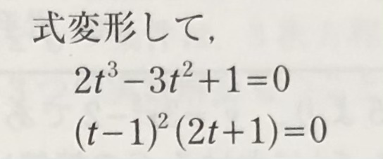 1行目の数式が2行目の数式になる過程を教えて欲しいです。