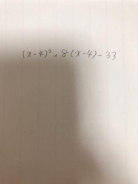 この問題の解き方教えてください。 同じところを置き換える所まではわかるのですが...その後教えてください