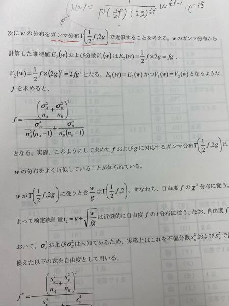アクチュアリー試験平成29年度の問題3に関しての質問です。問題中でwをΓ(f/2,2g)と近似するとかかれているのですが、その確率密度関数と、平均、分散がそれぞれ違うように思います。本来ならばΓ(α、β)の平均はα/βな はずですが、ここではαβになっています。また、確率密度関数は、下の写真で書いた形となっています。なぜでしょうか?
