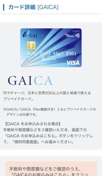 このGAICAカードを作るのに初回発行手数料無料ですか?