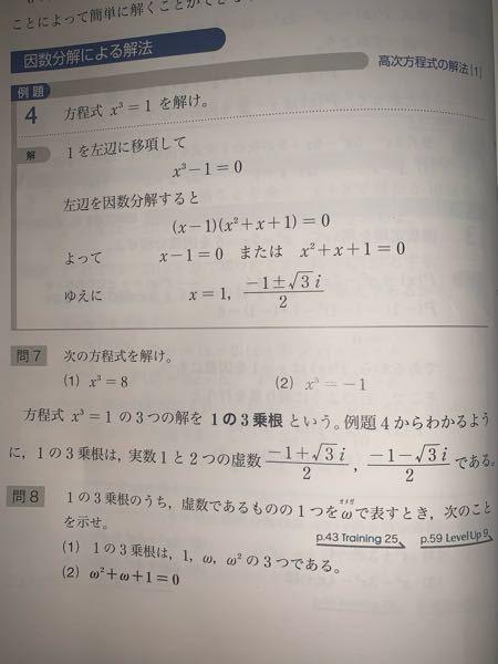 問7まではギリわかるんですけど問8のωとかほんとに分かりません!詳しく教えてください!