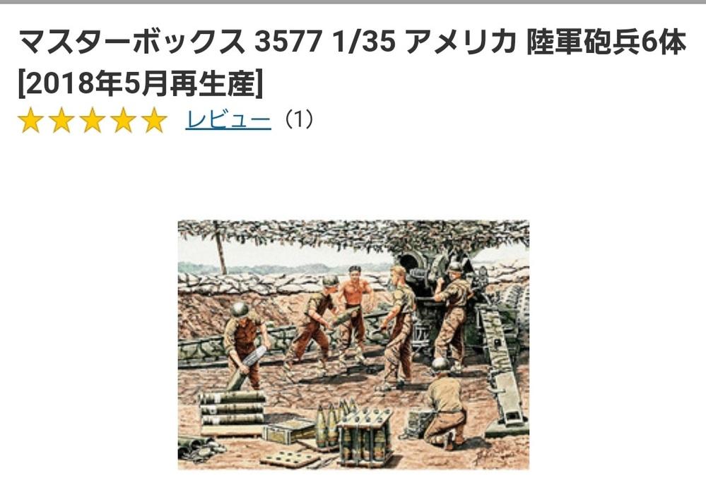 マスターボックスの写真の砲弾は何mm砲弾か分かりますでしょうか?