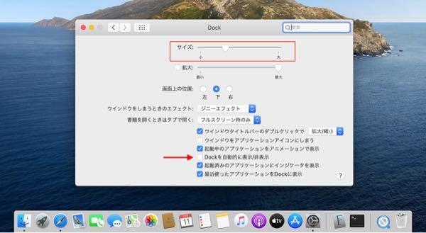 今さっきMacBookのドックが急に消えたのですが原因はなんでしょうか? 今は再起動して環境設定で戻せましたが原因が分かりません、長らくMacを使ってますがこんなのは初めてです。OSはCatal...