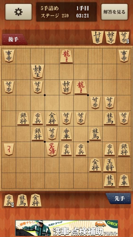 百鍛将棋の5手詰がどうしても解けません。どうぞよろしくお願いします